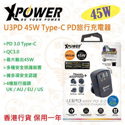 XPower U3PD 45W Type-C PD 旅行充電器 提供4種插頭 UK/AU/EU/US 支援PD QC 香港行貨 保用一年