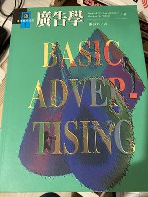 雷根《廣告學 DONALD W.JUG_2000年再版三刷》#360免運#8成新#S16