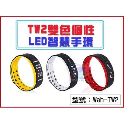 【新品促銷】雙色個性LED智慧手環 3D計步 個性簽名 卡路里 鬧鐘 防水 運動手錶 智能手錶 Wah-TW2 台南市