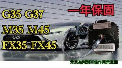 新~INFINITI 無限 HID 大燈穩壓器 大燈安定器 G35 G37 M35 M45 FX35 FX45