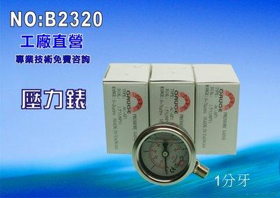 【七星洋淨水】台灣製造.油空氣水適用油式壓力錶.淨水器.濾水器.飲水機.水塔過濾器(貨號B2320)