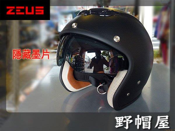 三重《野帽屋》ZEUS ZS-381C  復古帽 內附遮陽墨片 通風設計 舒適好戴 送外鏡片‧彈性爆裂紋-黑