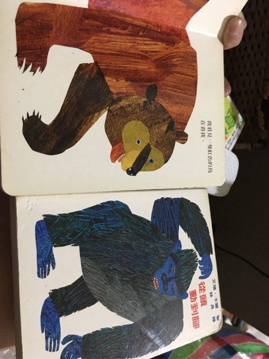 上誼信誼從頭動到腳棕色的熊你在看什麼兩本