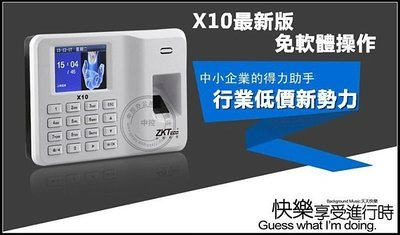 〖起點數碼〗迷你型 中控X10 指紋 考勤機 打卡機 打卡鐘 免驅下載 自助生成報