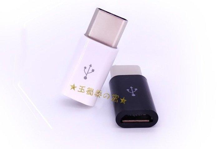 Type C轉接頭長款MicroUSB母 to Type-C公傳輸線充電線轉換器OTG USB-C轉換頭【玉蜀黍的窩】
