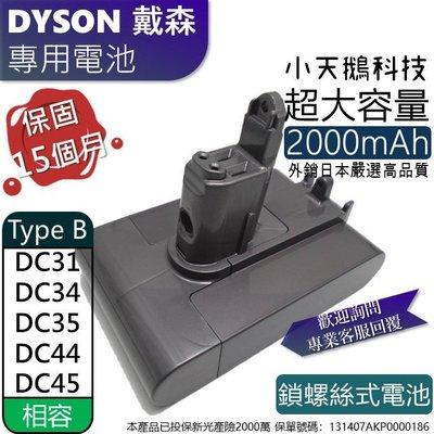 Dyson 手持吸塵器DC31/DC34/DC35/DC44/DC45 Type B 鎖螺絲式充電鋰電池-2000mAh