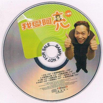 [宣傳版CD] 卜學亮 : 我愛阿亮 (裸片印有SAMPLE) 需競標