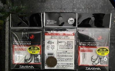 [龍哥釣具6] DAIWA 月下美人 小型八字環根魚鉤  新品上市