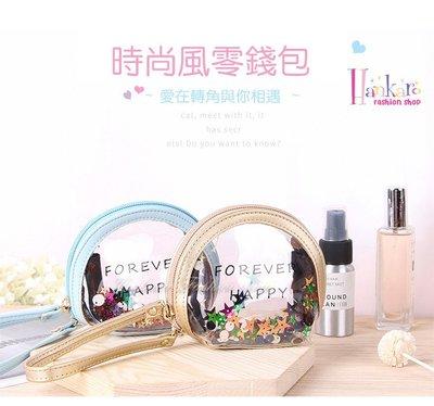 ☆[Hankaro]☆流行閃亮透明PVC亮片零錢包