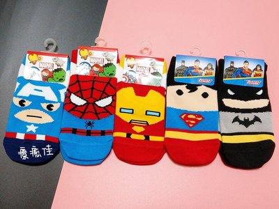 韓國品牌襪子 漫威DC英雄系列童襪 韓國襪子 短襪 中筒襪 隱形襪 船型襪 療癒佳 蜘蛛人鋼鐵人美國隊長超人蝙蝠俠男童襪