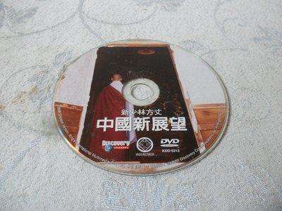 紫色小館33-6-------中國新展望{新少林方丈}