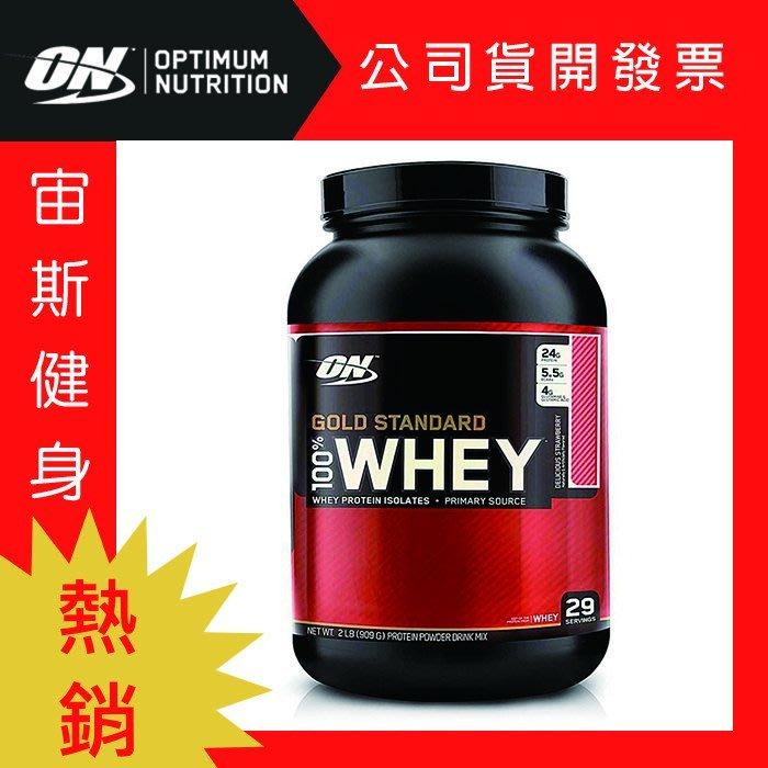 宙斯健身網ON Gold Standard Whey 金牌級低脂乳清蛋白2磅 (草莓) + 攪拌球