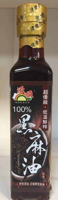 【喜樂之地】源順超優級低溫鮮榨100%黑麻油 265ml/瓶