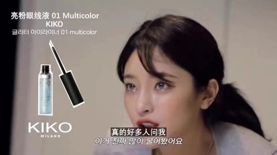 青歌彩妝空姐同款 kiko液體眼影 Glitter Eyeliner 01multicolor 仙女閃