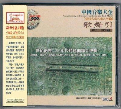 國樂CD-中國音樂大全 琵琶 7 - 歌舞引 {95024} 全新/免競標