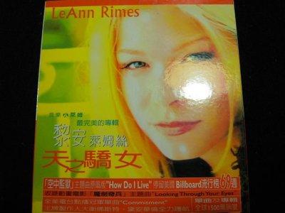 ※布箱子※二手原版CD ~黎安萊姆絲【天之驕女】