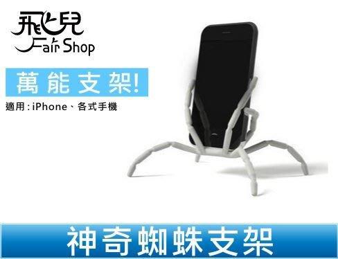 【飛兒】神奇萬能! 蜘蛛手機架 iPhone 4S/5/5S 底座 支架 手機支架 手機座 S4/S3/New One