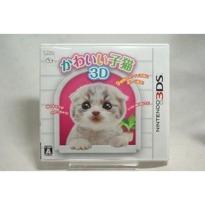 [耀西]二手 純日版 任天堂 3DS N3DS 可愛幼貓 3D 含稅附發票