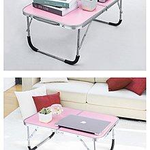 電腦桌  懶人桌 和式桌 鋁合金 多功能摺疊桌 折疊桌電腦桌 床上桌 露營桌 筆電桌 小體積攜帶方便