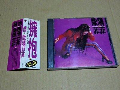 二手 CD  歐陽菲菲—擁抱  (有側標)
