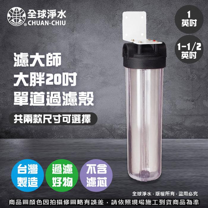 【全球淨水】大胖20吋單道過濾殼(透明) (含配件不含濾芯) 限宅配
