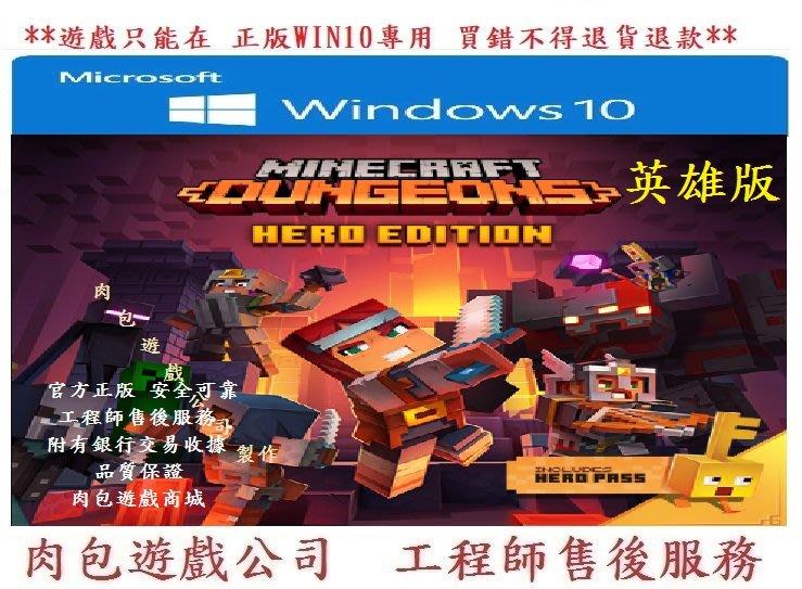 PC 肉包 微軟 Win10 專用 我的世界:地下城 英雄版 Minecraft Dungeons Hero 當個創世神