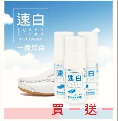 💥買一送一💥洗鞋神器泡沫清潔劑-去污不傷鞋!!
