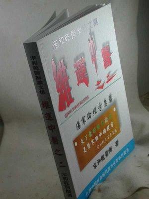 宋家沉香奇楠book22號.維運中醫之二.中醫最早系統化的醫書--傷寒論現代化的內視鏡語言
