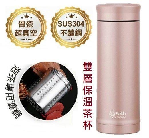 茶韻陶瓷保溫茶杯 可拆304不鏽鋼濾網 不挑飲 300ml 適用咖啡、茶飲、奶飲、酒飲、碳酸飲料