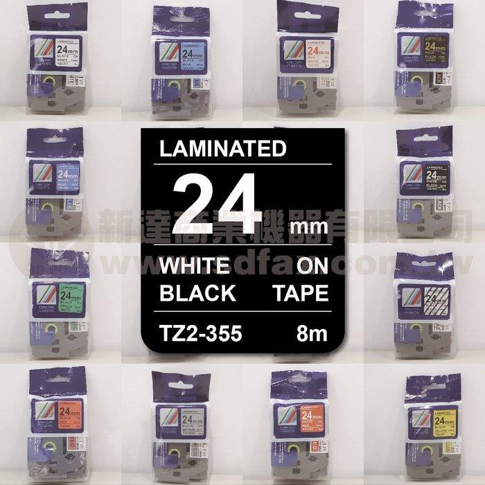 【費可斯】相容性護貝標籤帶24mm黑底白字(雷同TZe-355/TZ-355)適用PT-D600/PT-2700含稅價