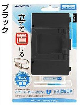 Wii U GamePad專用 日本 GAMETECH 摺疊立架 電池蓋 收納型立架  黑色款【板橋魔力】