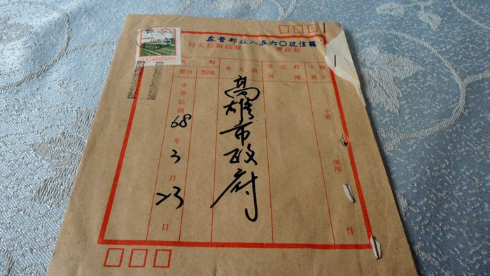 紫色小館1-----68年郵票信封{郵票1張}