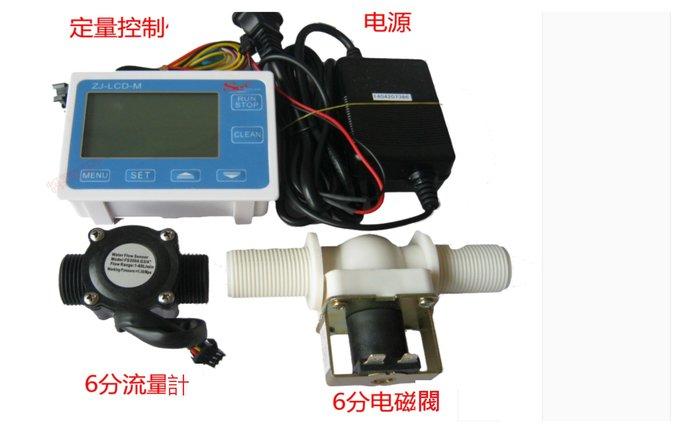 流量控制器+6分管流量計+6分關進水閥 附上AC110V轉DC24V變壓器