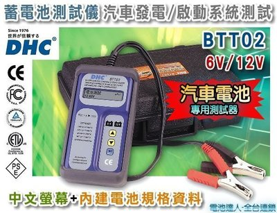 ☆電霸科技☆專業級 台灣DHC BTT02 汽車版 蓄電池 12V電瓶 測試器 分析儀 檢測器 修車廠 保養廠 工作室