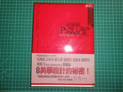 《 神思陌路PASSAGE~ ~揭開美...