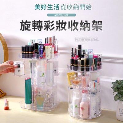 【IDEA】360度自由旋轉化妝品收納架【JY-011+12】