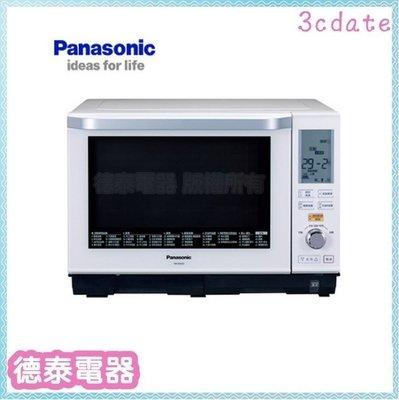 【可刷卡】Panasonic國際牌【NN-BS603】27公升蒸氣烘燒烤微波爐【德泰電器】
