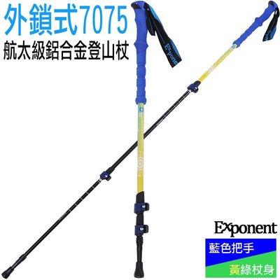 106生活購物網 Exponent外鎖式7075航太級鋁合金登山杖藍把黃綠杖身單支販售登山露營專業級媲美進口品牌