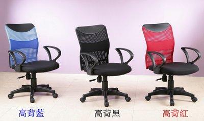 電競椅/電腦椅/辦公椅/秘書椅/書桌椅《 佳家生活館 》優雅時尚 網布變型/桶型/高背電腦椅三款九色可選