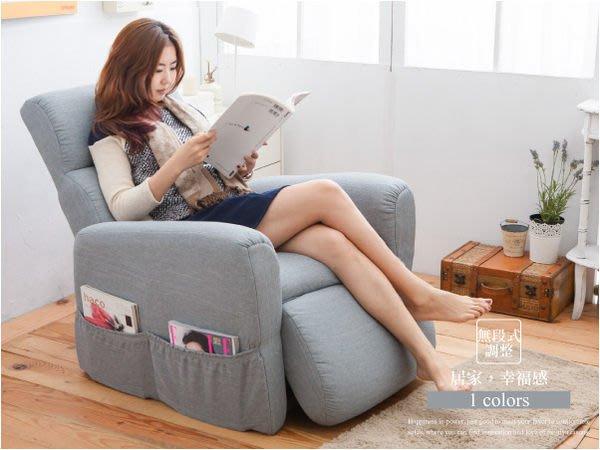 椅的世界 [微調時光 ]高質感舒適單人沙發床椅,氣壓棒自動無段式調整~