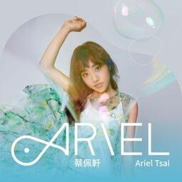 蔡佩軒 首張個人創作專輯 ARIEL 音樂之路感恩收藏版CD,台灣正版全新
