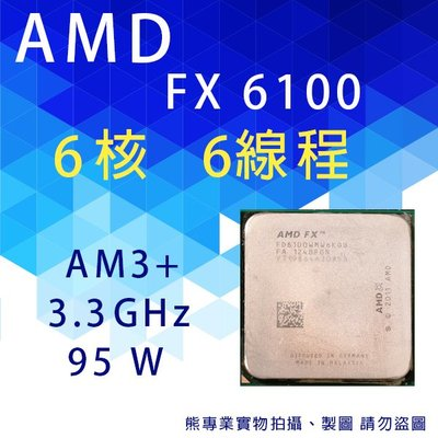 熊專業☆ AMD FX-6100 (FD6100WMW6KGU) AM3+
