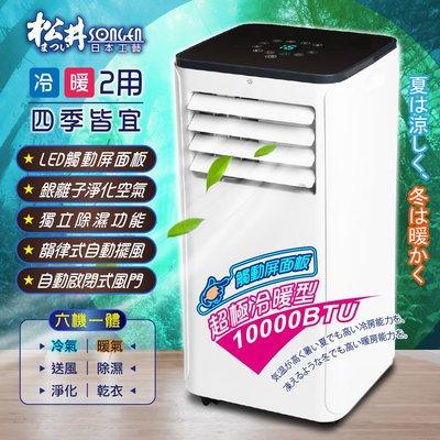 【免運費】松井多功能移動式冷氣 ML-K279CH