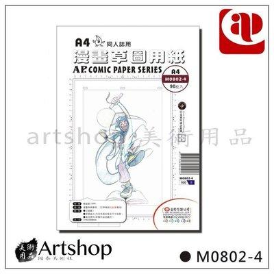 【Artshop美術用品】AP 漫畫草圖用紙 70P (A4) 90張入.同人誌用