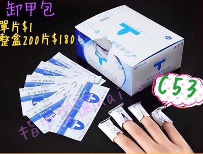 【指甲樂園nails】美甲水晶光療彩繪DIY 環保包裝 自己在家也可以卸甲一片一元