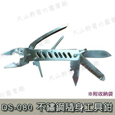 【大山野營】 DS-080 不鏽鋼隨身工具鉗 多功能鉗子 工具鉗 工具刀 瑞士刀 救命鉗 摺疊刀