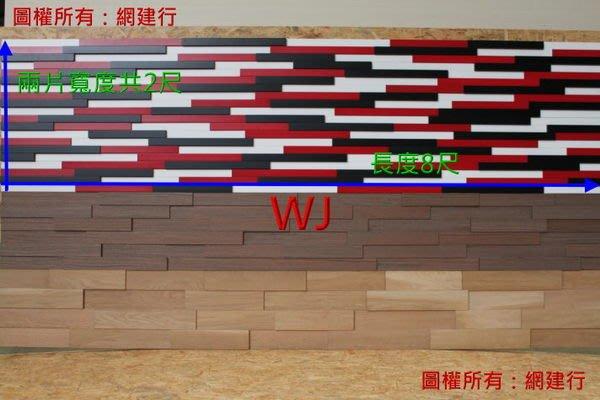 網建行☆實木塗裝二丁掛(加工訂製品)☆紅+白+黑色☆(1呎X8呎) W-76604