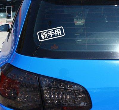盧媽媽小舖 新手上路貼紙 新手用 新手駕駛貼紙 反光車貼 裝飾貼紙 個性貼紙