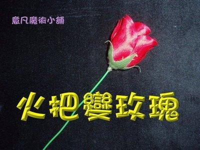 【意凡魔術小舖】舞台魔術火焰玫瑰火把變玫瑰火把玫瑰花生日尾牙年終情人節表演