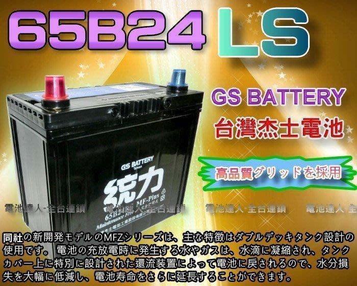 【勁承電池】GS電瓶 杰士 65B24LS 統力 汽車電池 K12 CRV HRV ALTIS YARIS VIOS